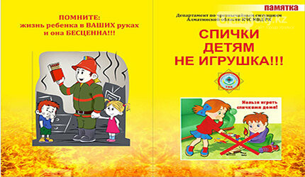 Детям о ЧС, фото-1