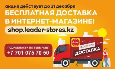 Только до 31 декабря: Бесплатная доставка продуктов из супермаркетов Лидер в городе Уральск, фото-1